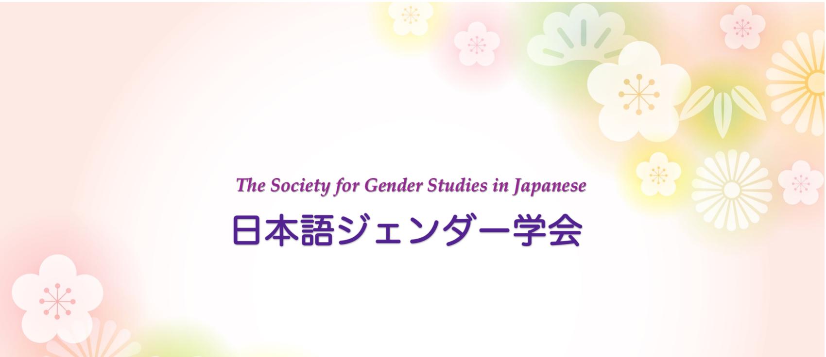 日本語ジェンダー学会